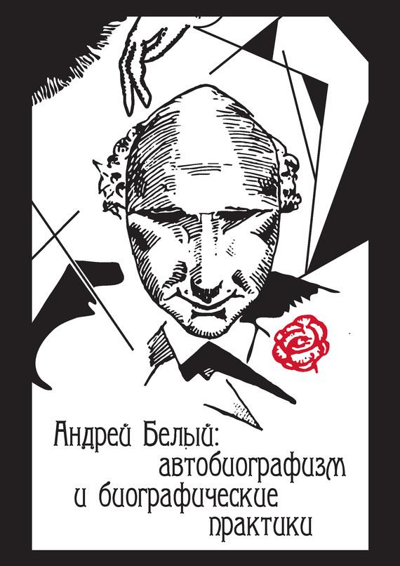 Коллектив авторов Андрей Белый: автобиографизм и биографические практики