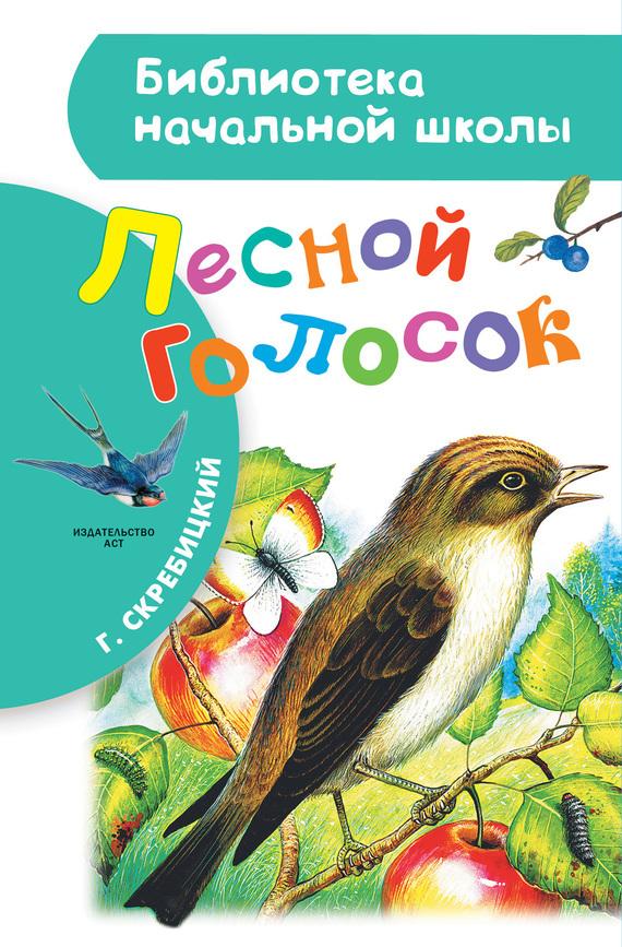 Георгий Скребицкий Лесной голосок (сборник) георгий богач проглоченные миллионы сборник
