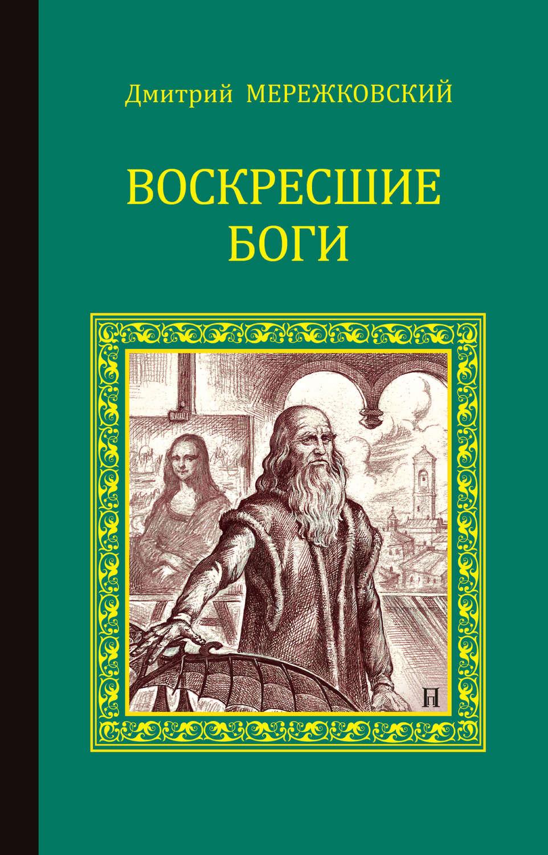Скачать книгу мережковский христос и антихрист