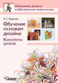 Жданова, Н. С.  - Обучение основам дизайна. Конспекты уроков