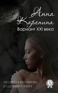 Гурвич, Владимир  - Анна Каренина. Вариант ХХІ века