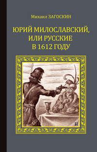 - Юрий Милославский, или Русские в 1612 году