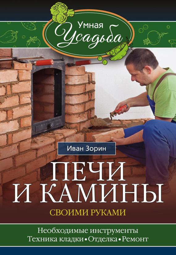 Иван Зорин Печи и камины своими руками