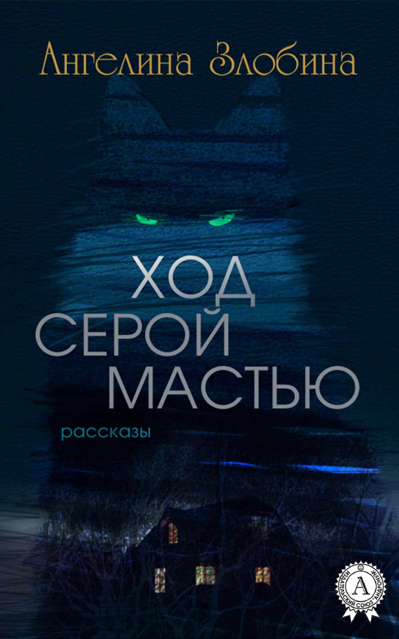 Ангелина Злобина - Ход серой мастью (Сборник рассказов)