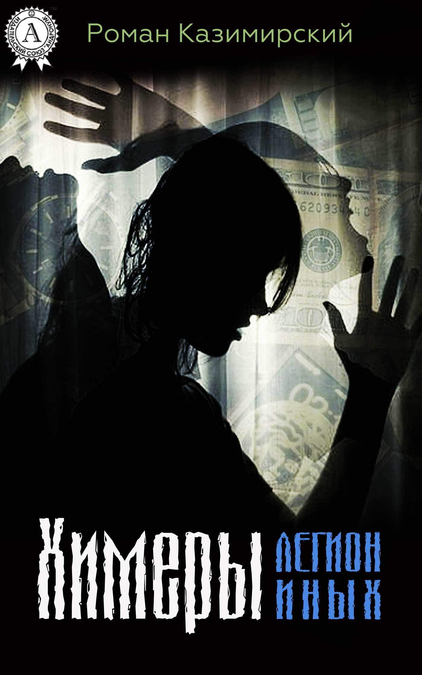 Роман Казимирский Химеры. Легион иных роман казимирский элвин