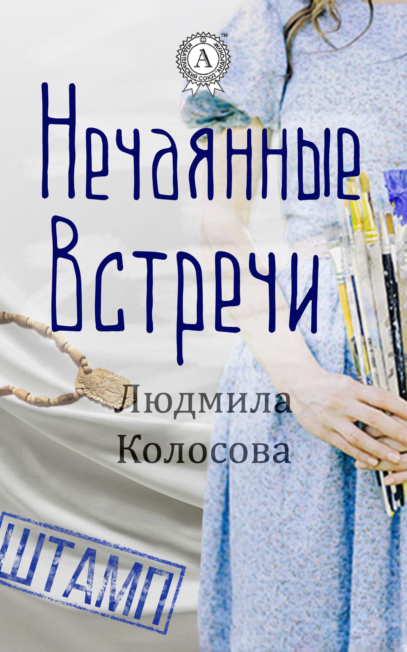 Людмила Колосова бесплатно