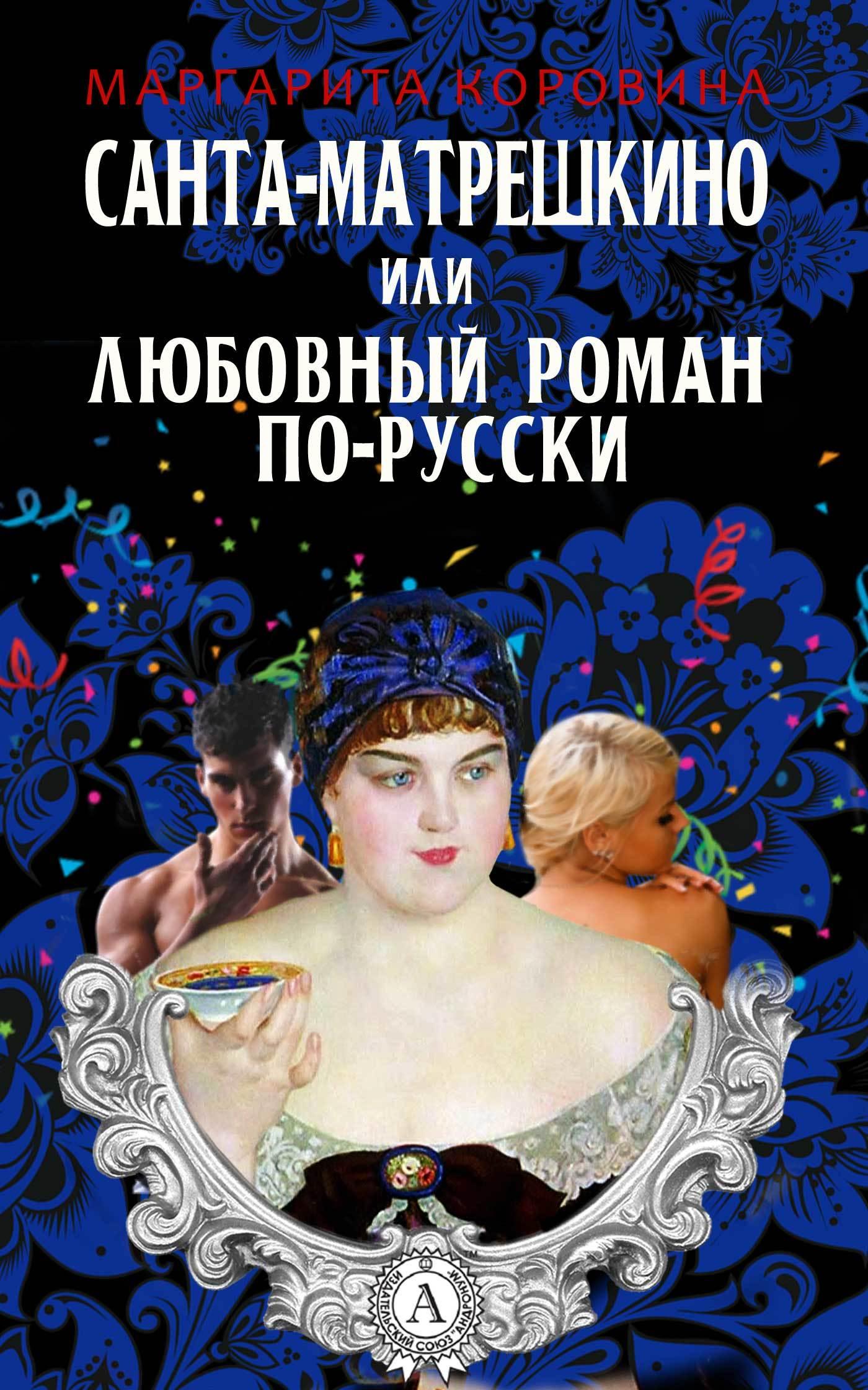 Маргарита Коровина Санта-Матрешкино, или Любовный роман по-русски самаров с иногда пули – как снег на голову