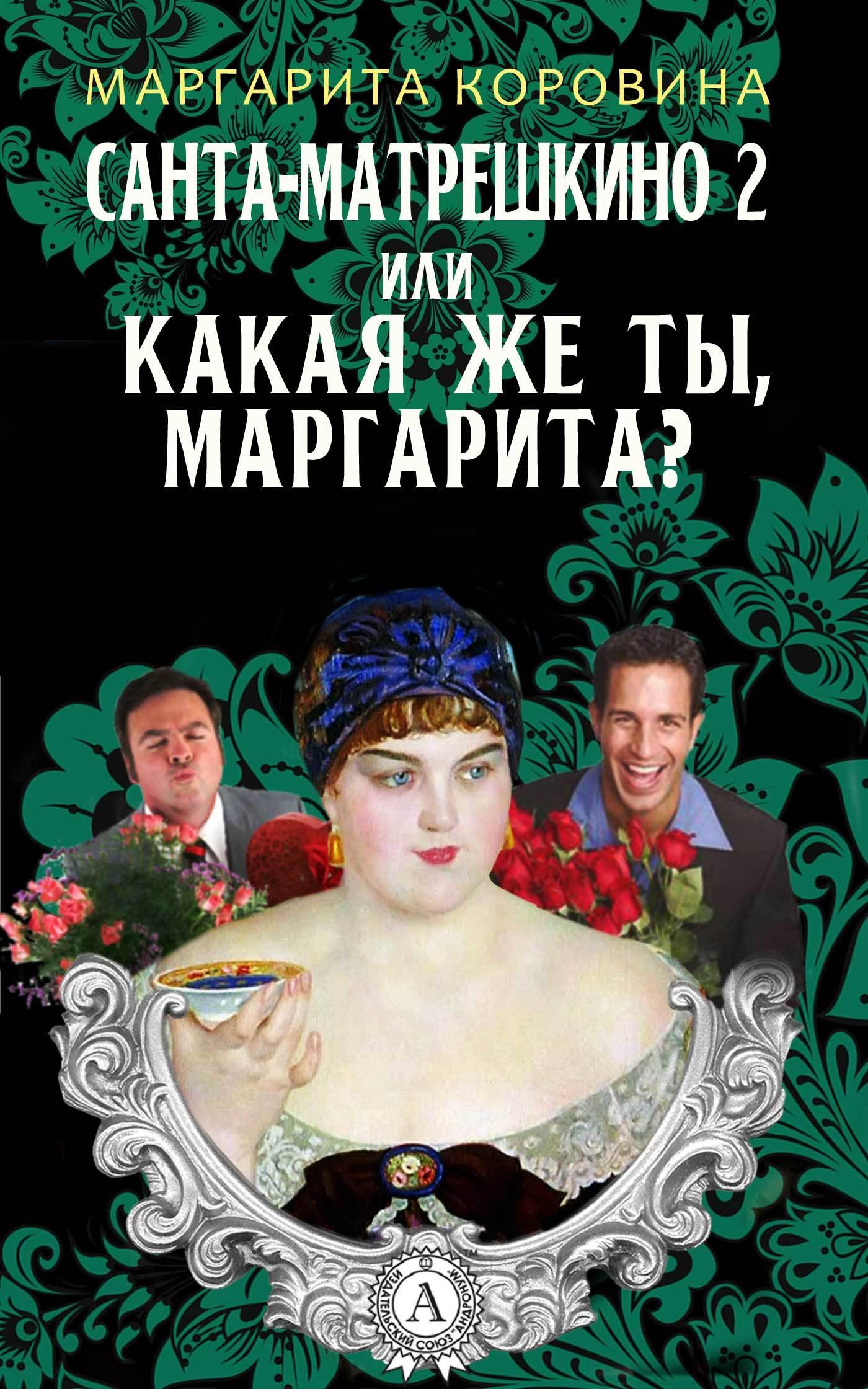 яркий рассказ в книге Маргарита Коровина