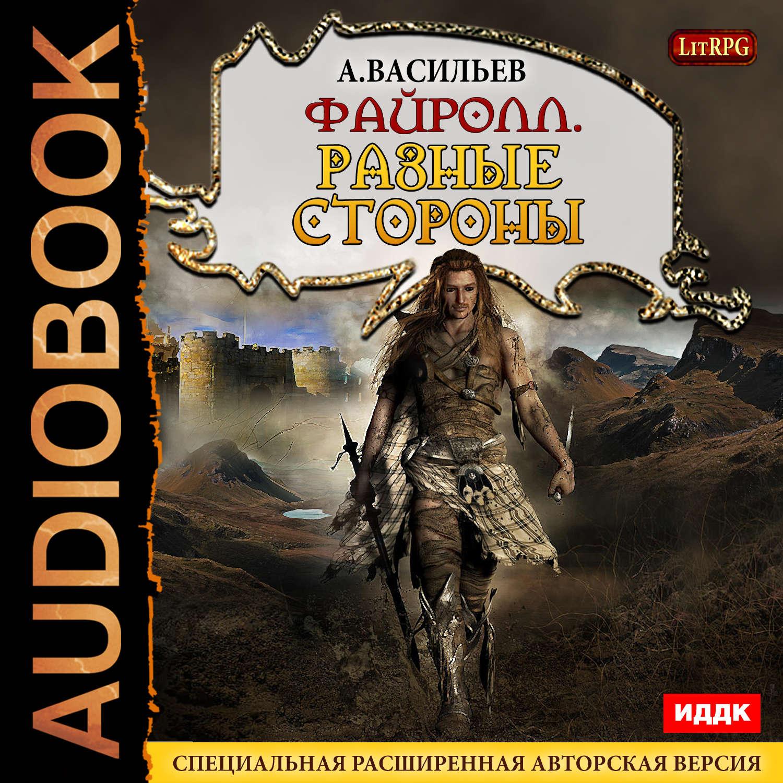 Андрей васильев файролл все книги скачать бесплатно