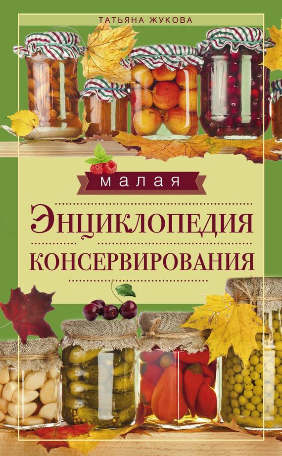 Отсутствует Малая энциклопедия консервирования отсутствует старинные русские водевили