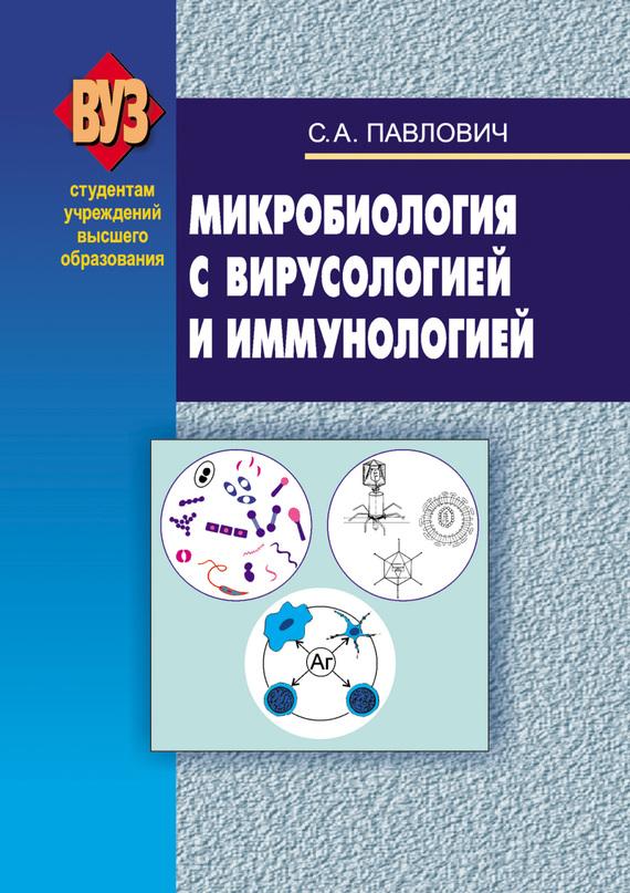 С. А. Павлович Микробиология с вирусологией и иммунологией с л кабак морфология человека