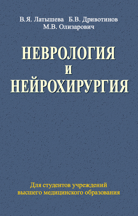Валентина Латышева бесплатно