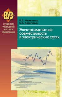 Короткевич, М. А.  - Электромагнитная совместимость в электрических сетях