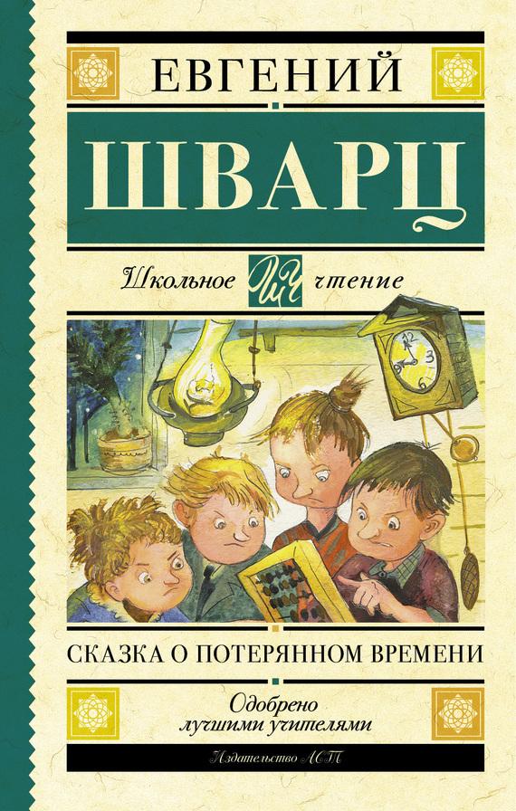 Евгений Шварц Сказка о потерянном времени (сборник) сказка о потерянном времени и другие сказки