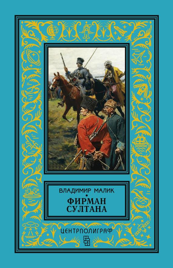 Владимир Малик Фирман султана владимир белобородов хромой империя рабства