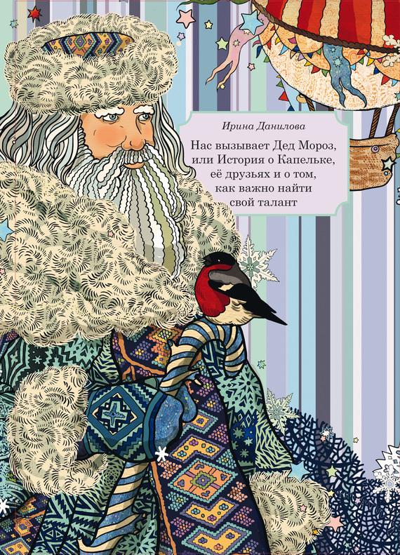 Ирина Данилова Нас вызывает Дед Мороз, или История о Капельке, друзьях и о том, как важно найти свой талант ирина каюкова хорошо сдрузьями
