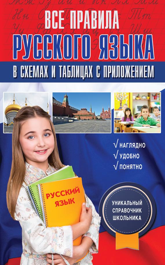 Ф. С. Алексеев Все правила русского языка в схемах и таблицах с приложением