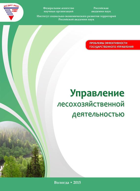 Алексей Миронов - Управление лесохозяйственной деятельностью