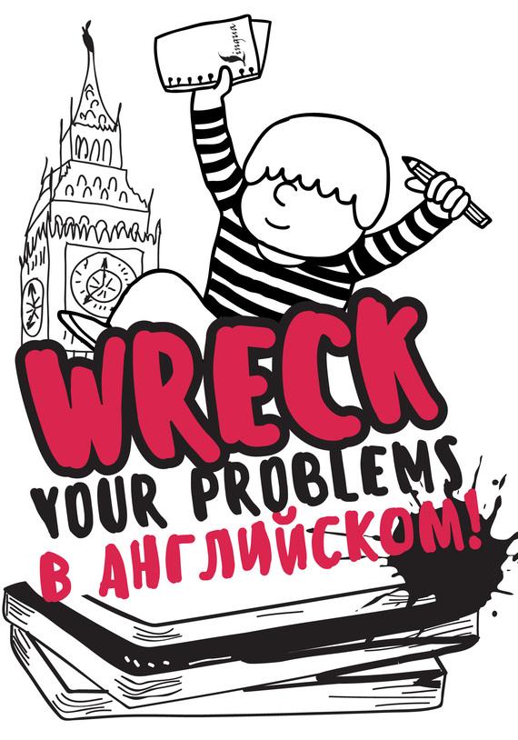 Леди Гэ Wreck your problems в английском языке! вера игнаткина отправь работодателя в нокаут