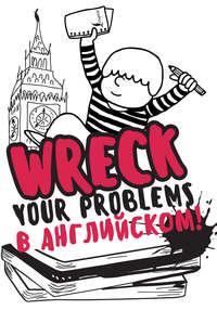 Гэ, Леди  - Wreck your problems в английском языке!