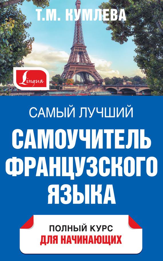 Т. М. Кумлева Самый лучший самоучитель французского языка. Полный курс для начинающих валентин дикуль упражнения для позвоночника для тех кто в пути
