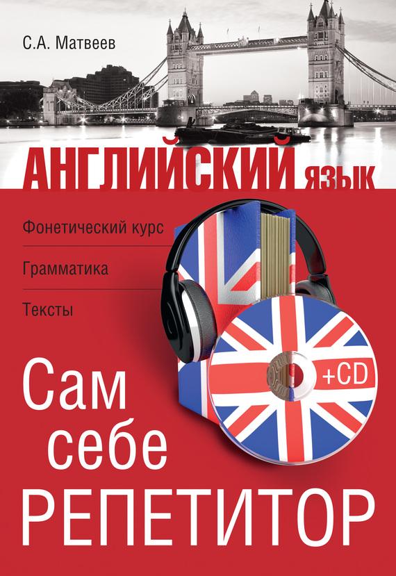 С. А. Матвеев Английский язык. Сам себе репетитор к буркеева деловой английский язык