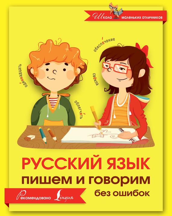 Отсутствует Русский язык. Пишем и говорим без ошибок лугарев а говорим без ошибок