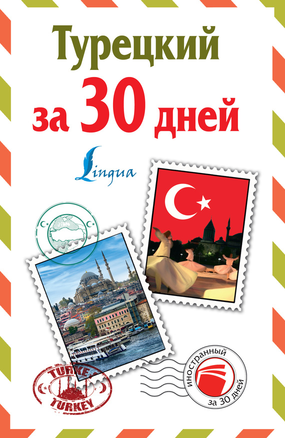 Турецкий за 30 дней изменяется активно и целеустремленно