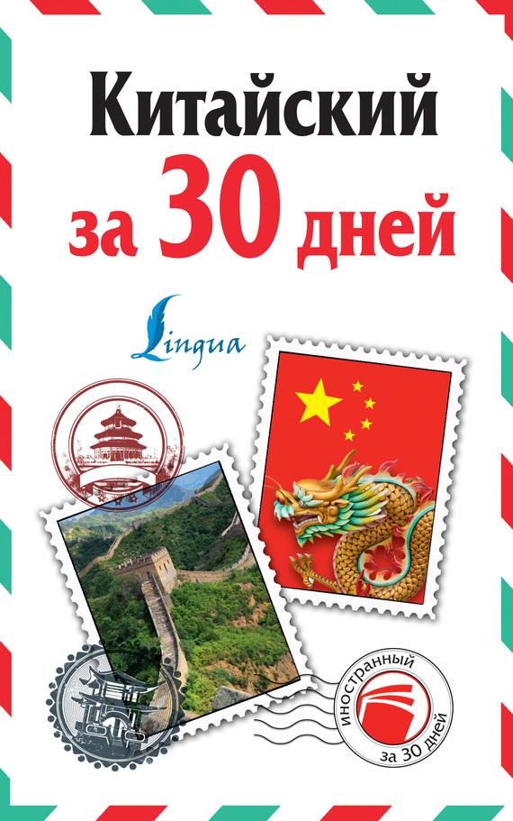Отсутствует Китайский за 30 дней отсутствует евангелие на церковно славянском языке