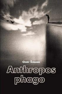 Олег Ёлшин - Anthropos phago