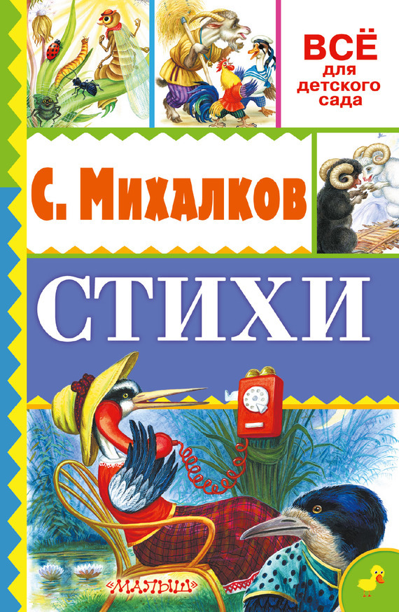 Сергей Михалков Стихи сергей михалков стихи друзей