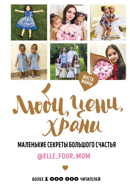 @Elle_four_mom - Люби, цени, храни. Маленькие секреты большого счастья @elle_four_mom
