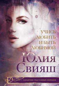 Свияш, Юлия  - Учись любить и быть любимой