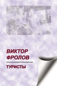 Фролов, Виктор  - Туристы (сборник)