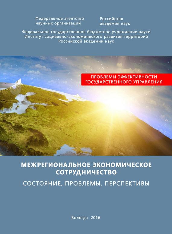 Т. В. Ускова Межрегиональное экономическое сотрудничество. Состояние, проблемы, перспективы