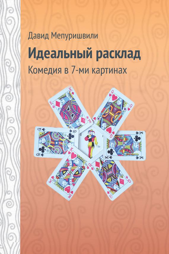 Давид Мепуришвили Идеальный расклад как продать комнату в коммуналке соседям