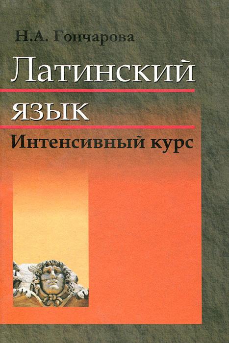 Н. А. Гончарова