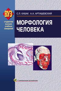 Кабак, С. Л.  - Морфология человека
