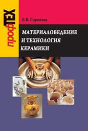 Материаловедение и технология керамики