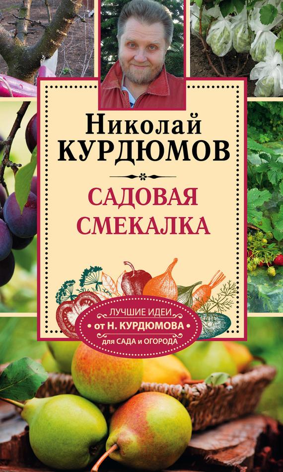 Николай Курдюмов Садовая смекалка курдюмов н как прививать деревья по умному