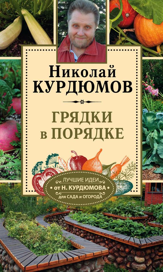 Николай Курдюмов Грядки в порядке