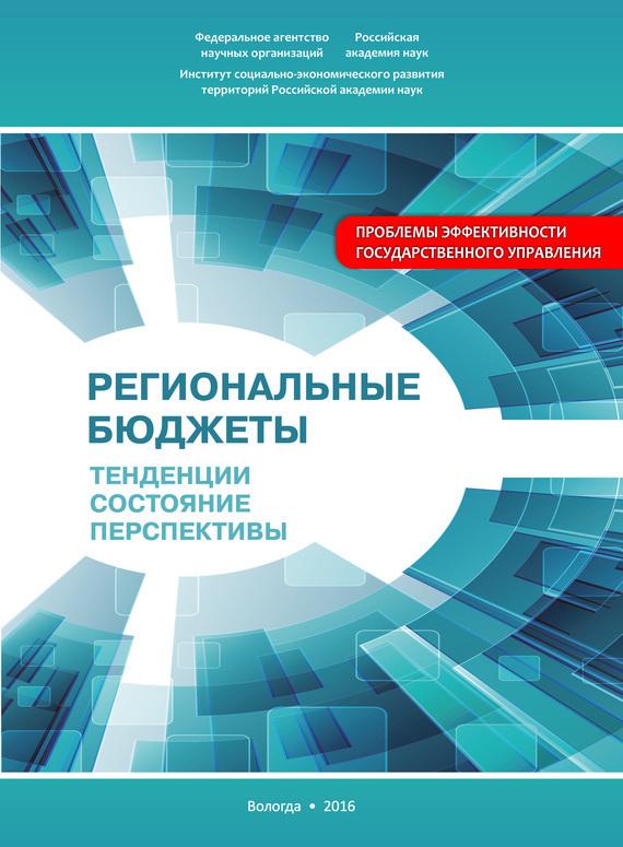 А. И. Поварова Региональные бюджеты: Тенденции, состояние, перспективы казначейская система исполнения бюджетов