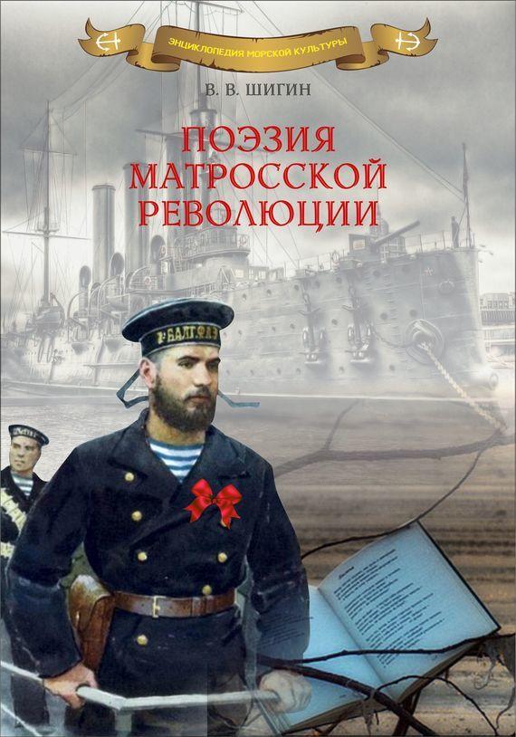 захватывающий сюжет в книге Владимир Шигин