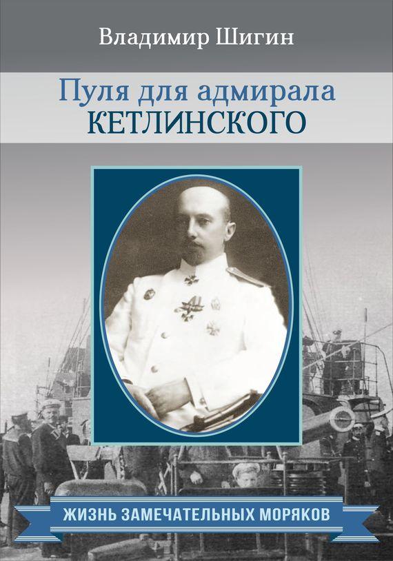 Владимир Шигин Пуля для адмирала Кетлинского скидо 440ф купить в мурманске