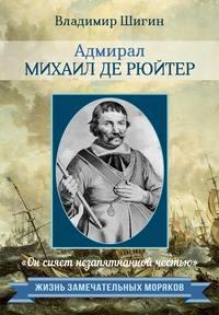 Шигин, Владимир  - Адмирал Михаил де Рюйтер
