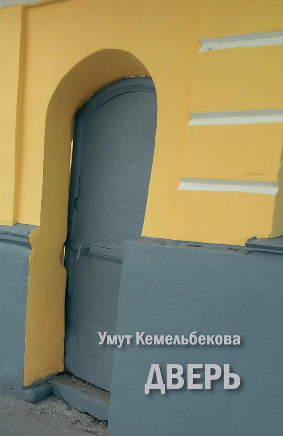 Умут Кемельбекова Дверь (сборник)