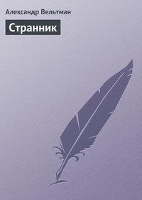 Вельтман, Александр  - Странник