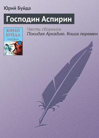 Буйда, Юрий  - Господин Аспирин