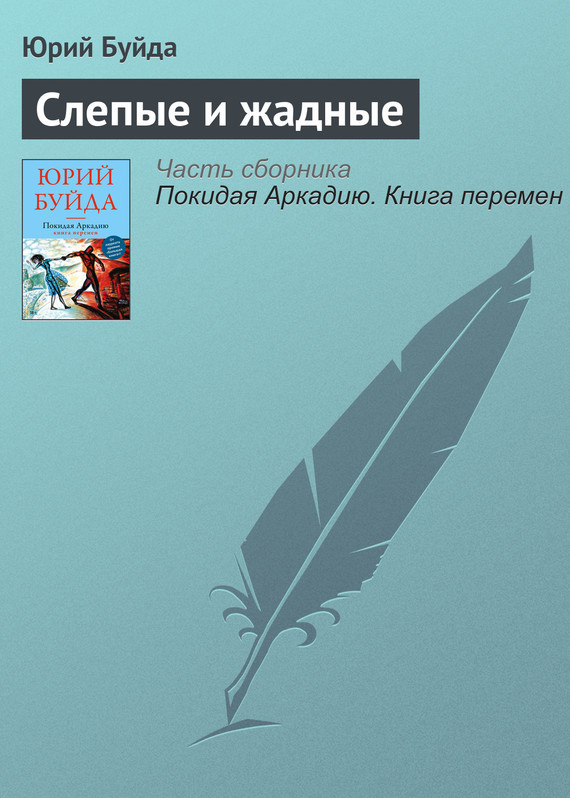 Юрий Буйда Слепые и жадные кто мы жили были славяне