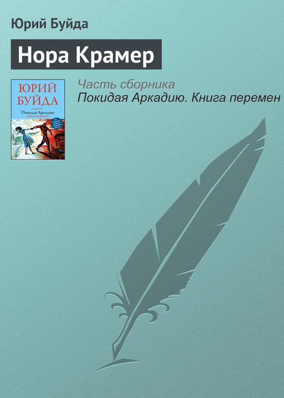 Юрий Буйда Нора Крамер б у корбюратор на рено 19 в москве